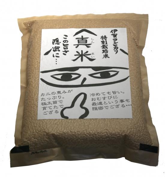真空忍者2kg 玄米 「真米」の真空包装タイプ 伊賀コシヒカリ 特別栽培米